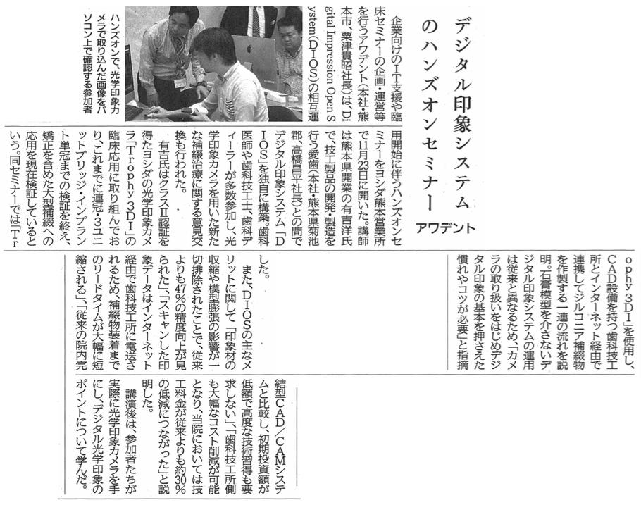 20151201歯科新聞記事