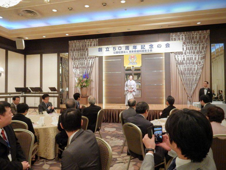 熊本県歯科衛生士会50周年式典