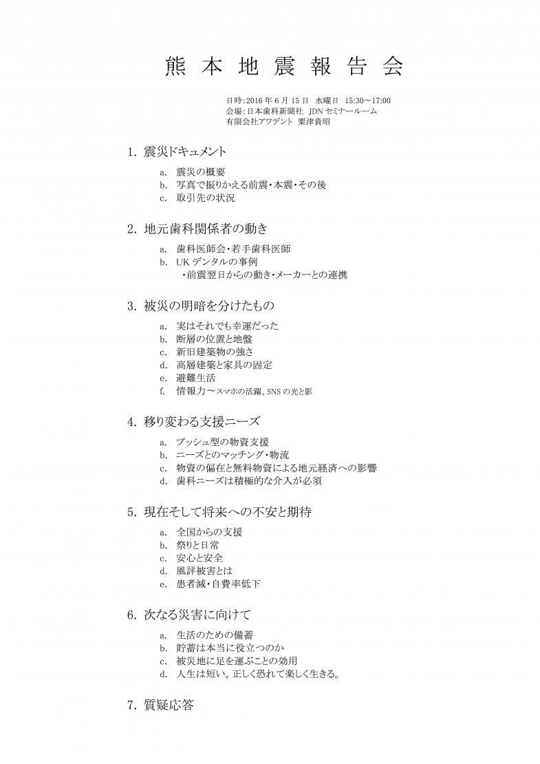 熊本地震報告会抄録 2016.6.15日本歯科新聞社