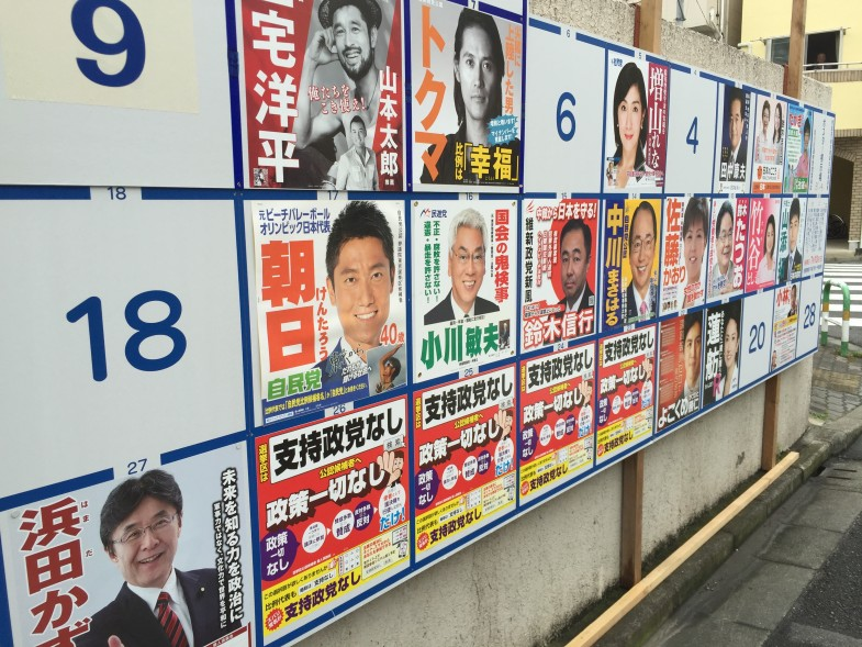 東京の選挙