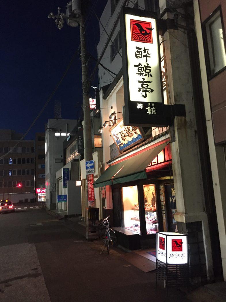 熊本組で高知料理