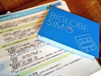 MVNO業者の格安SIMへ申込
