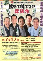 20170717rakugo