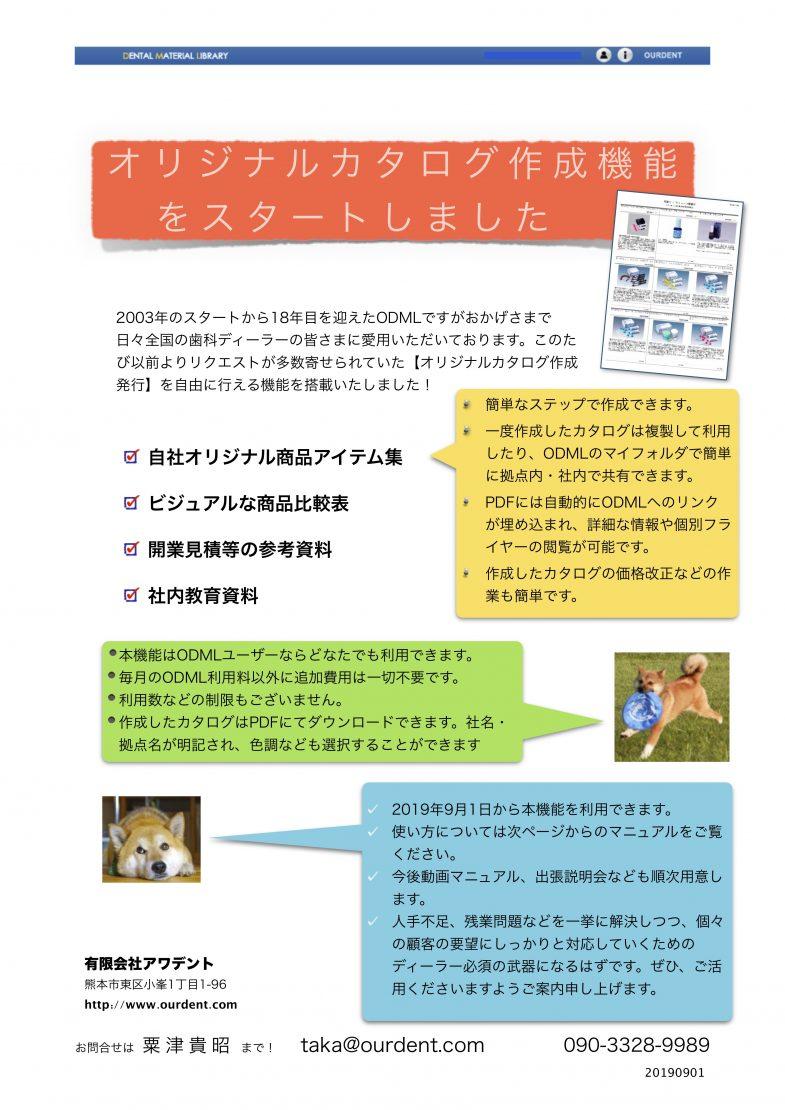 ODMLオリジナルカタログ作成マニュアル2019
