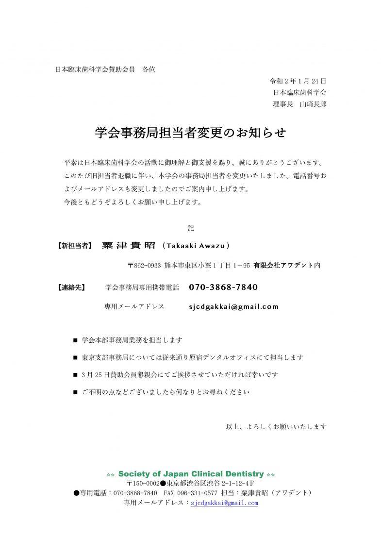 202001担当者交替挨拶_00001