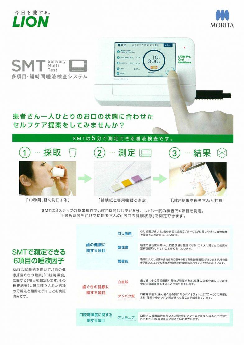 5位はライオンのSMTシステムの新しいフライヤーでした。 詳細はこちらから https://lionpro.lionshop.jp