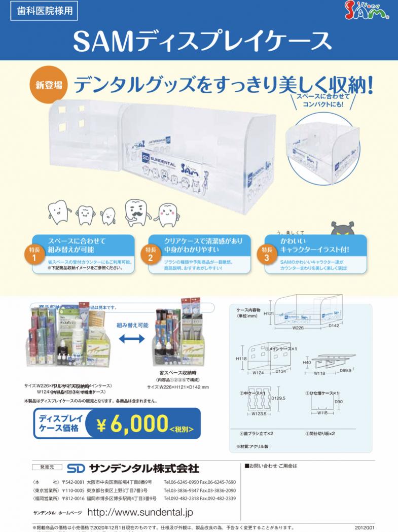 4位はサンデンタルさんによるフライヤーです。 PDFのダウンロードはこちらのページから http://www.sundental.jp/products/sam_displaycase/