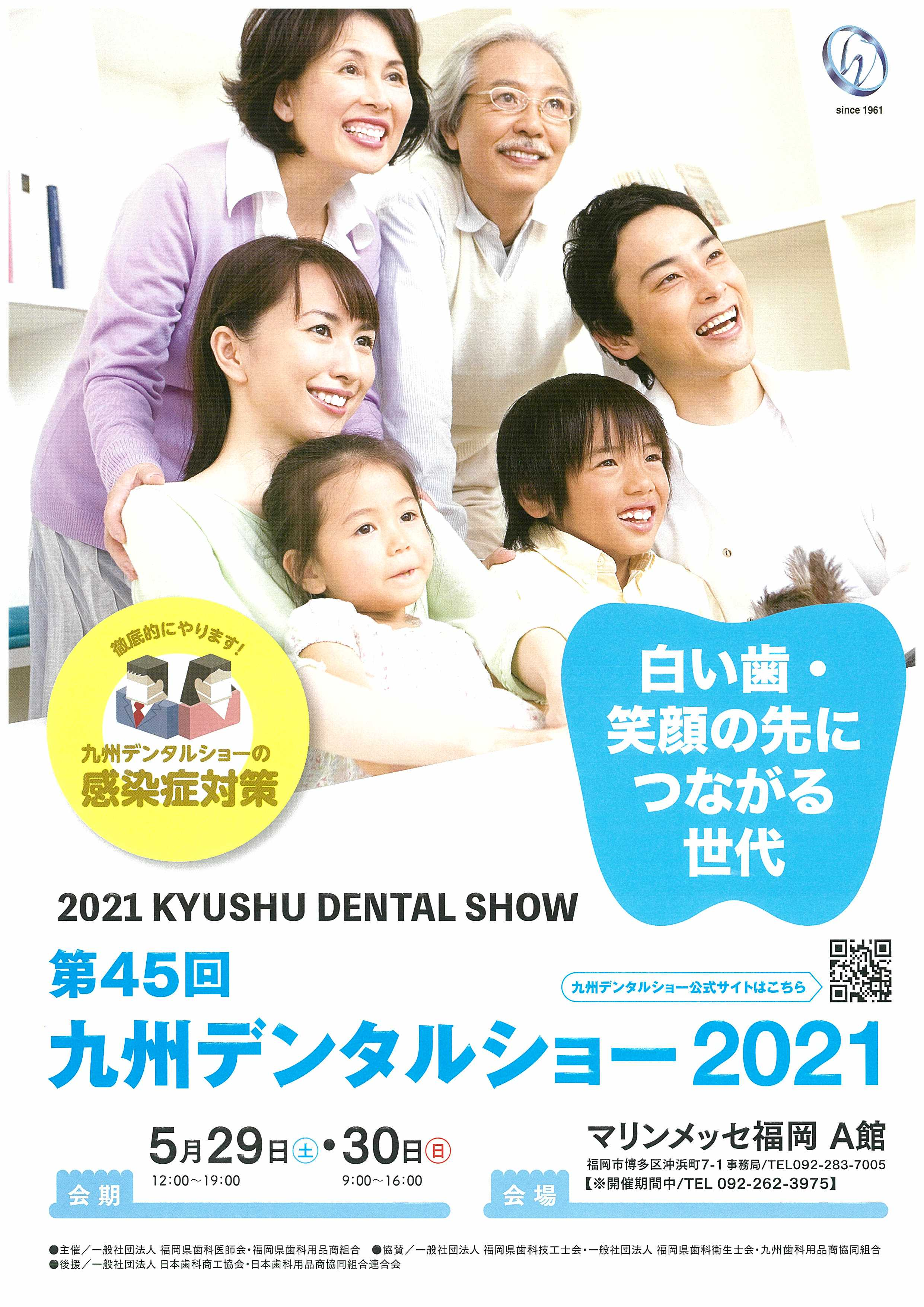 04第45回九州デンタルショー2021年5月29日-30日_00001