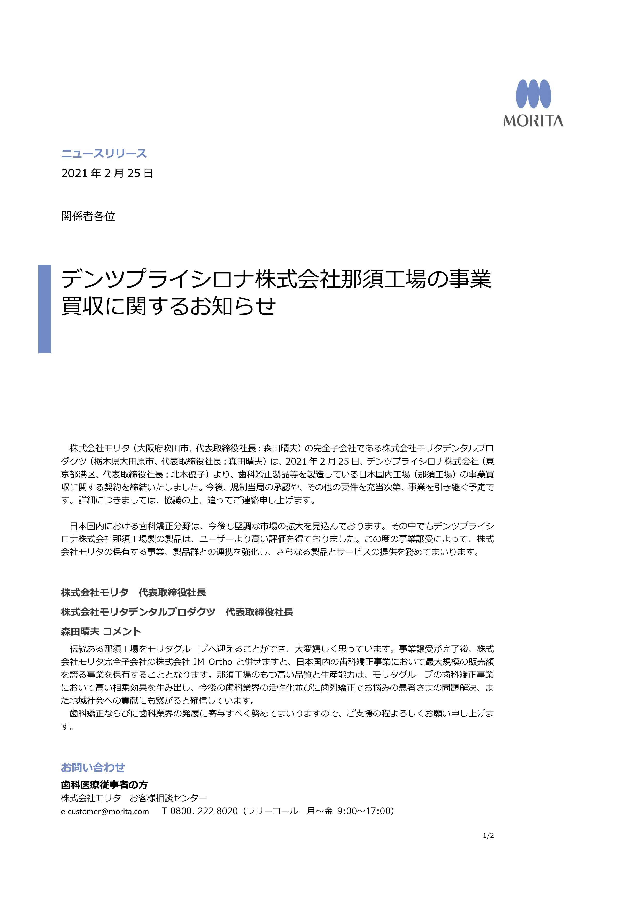 03デンツプライシロナ株式会社那須工場の事情買収に関するお知らせ(モリタ)_00001