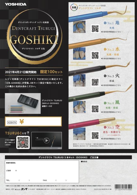 TSURUGI_GOSHIKICP_2104