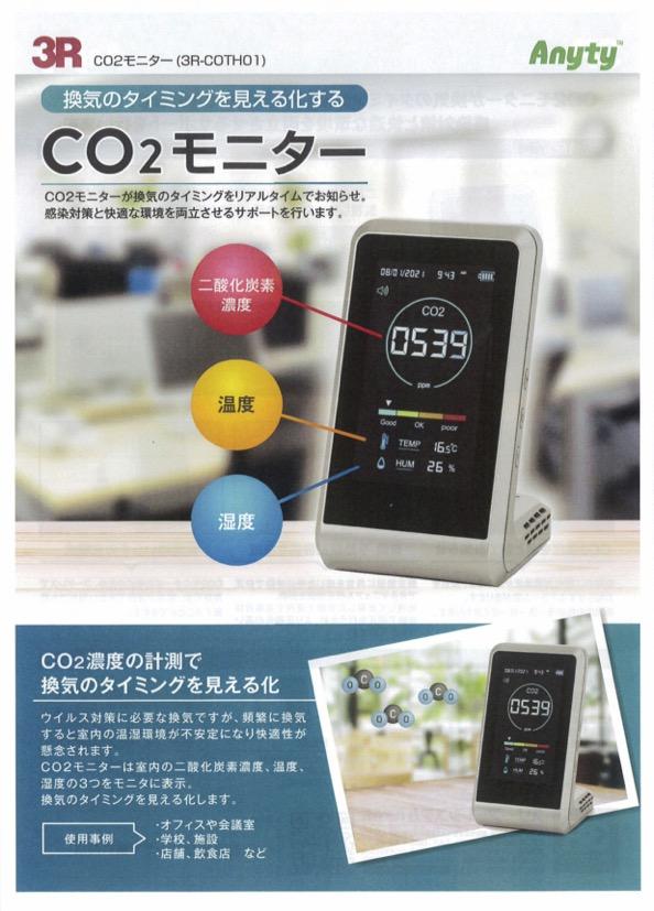 CO2モニター3R-COTH01