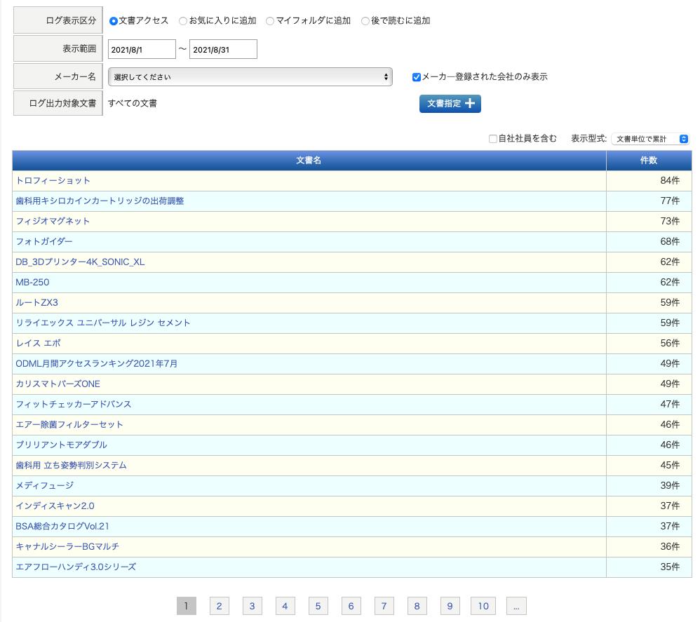 スクリーンショット 2021-09-01 16.30.27