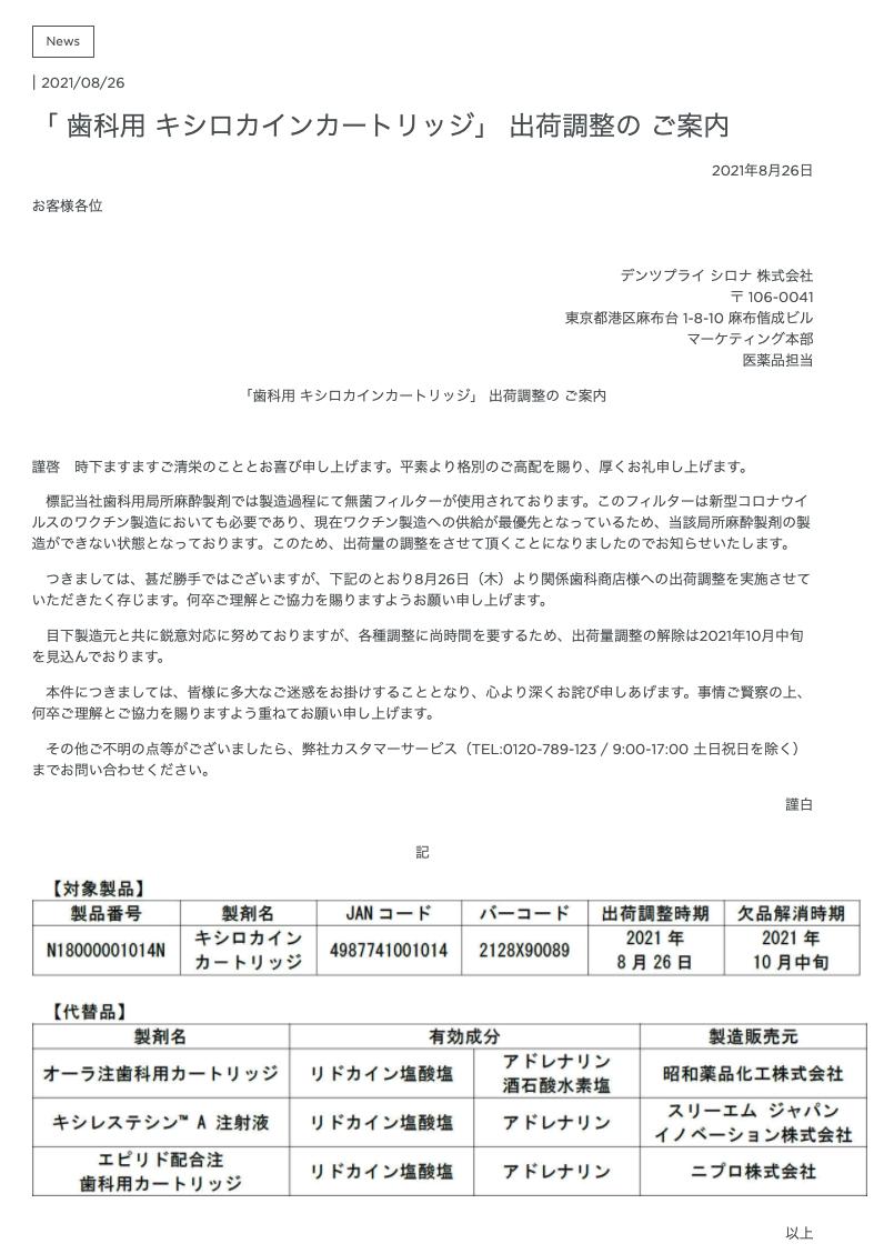 スクリーンショット 2021-09-01 18.53.09